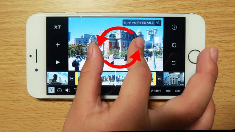iMovie操作方法の画像_17