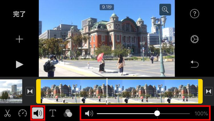 iMovie操作方法の画像_23