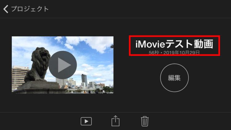 iMovie操作方法の画像_42