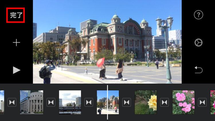 iMovie操作方法の画像_41