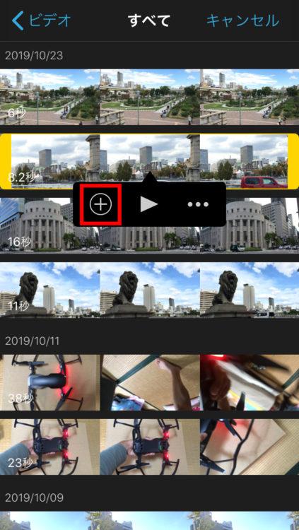 iMovie操作方法の画像_07