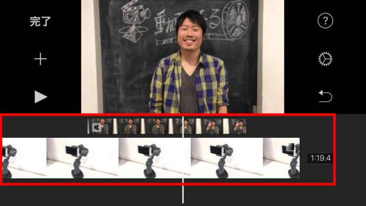 iMovie操作方法の画像_45