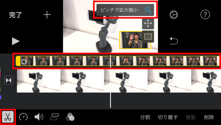 iMovie操作方法の画像_48