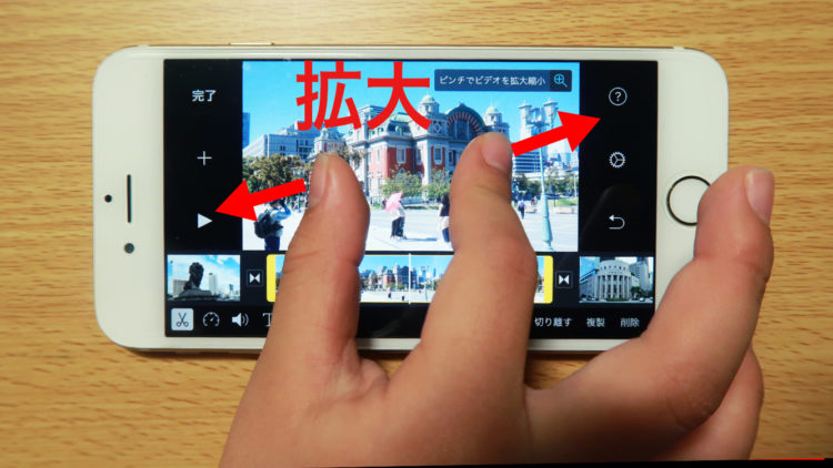 iMovie操作方法の画像_15
