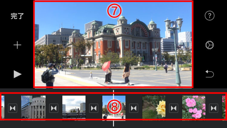iMovie操作方法の画像_10