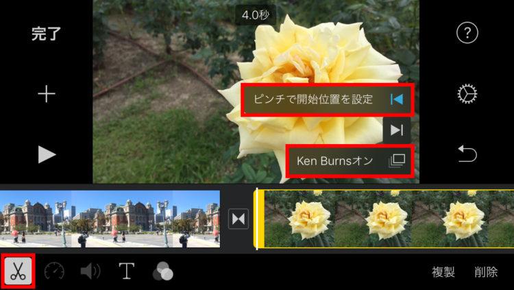 iMovie操作方法の画像_37