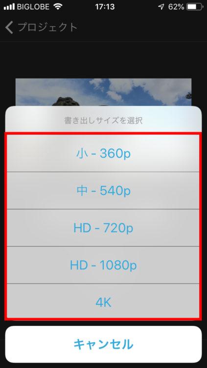 iMovie操作方法の画像_62