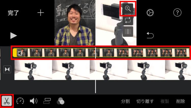 iMovie操作方法の画像_53