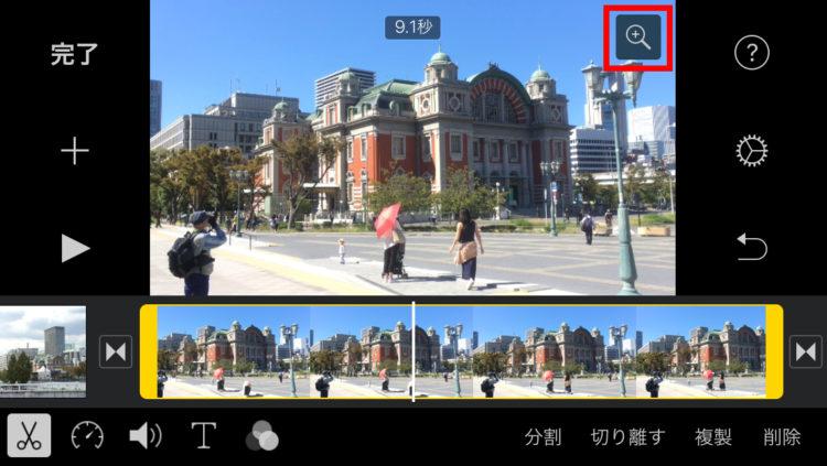 iMovie操作方法の画像_14