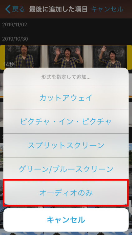 iMovie操作方法の画像_58