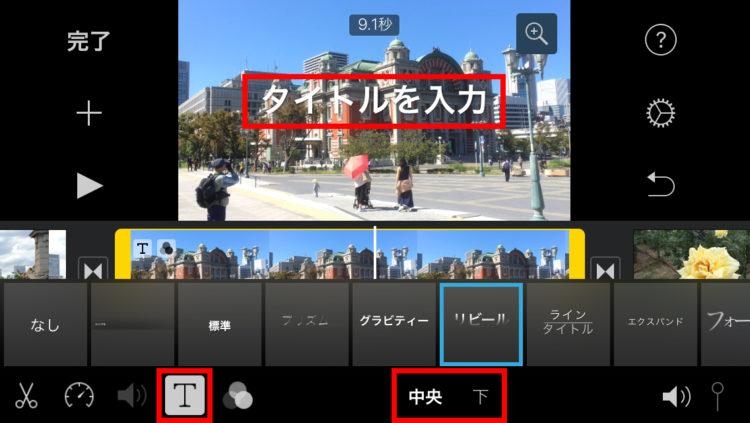 iMovie操作方法の画像_25