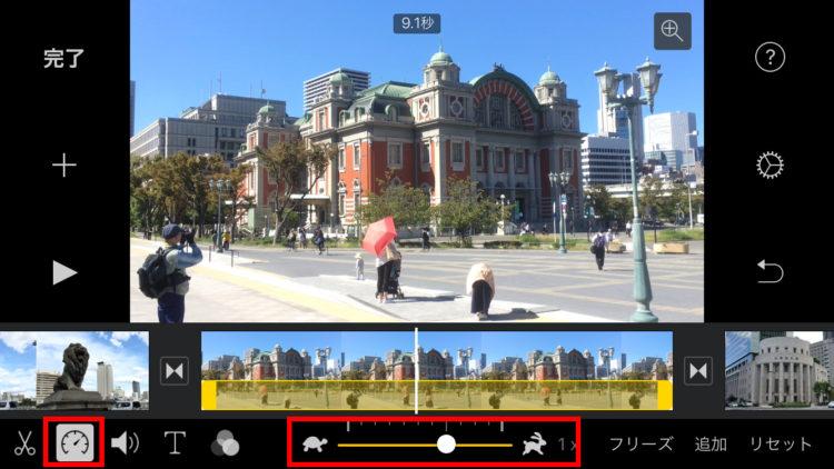 iMovie操作方法の画像_20