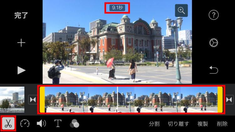 iMovie操作方法の画像_18