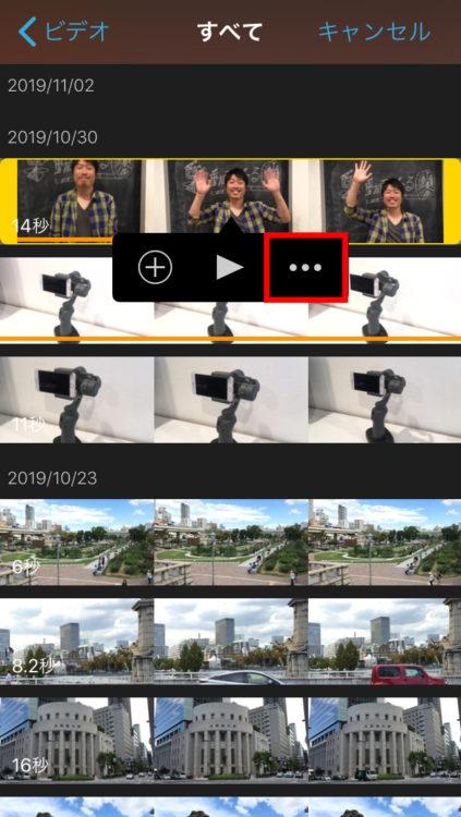 iMovie操作方法の画像_43