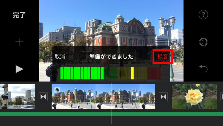 iMovie操作方法の画像_33