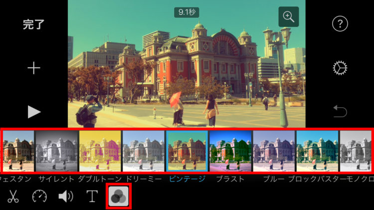 iMovie操作方法の画像_26