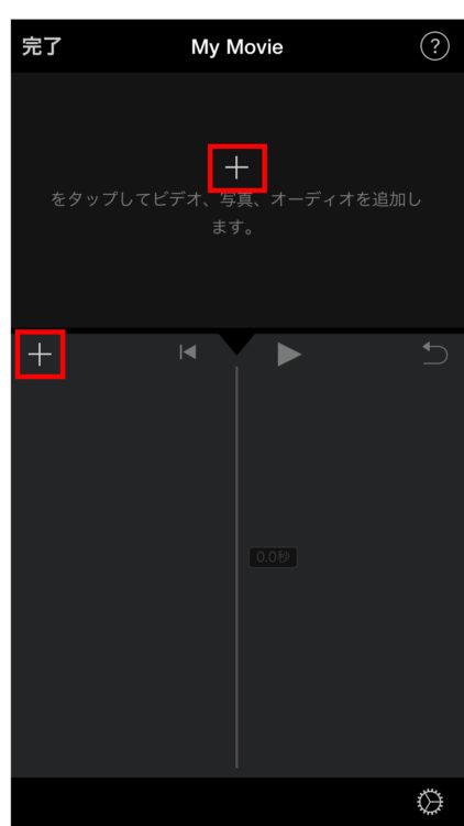 iMovie操作方法の画像_05