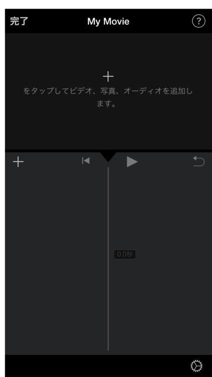 iMovie操作方法の画像_04