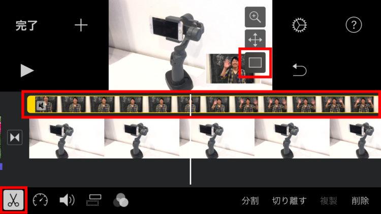 iMovie操作方法の画像_50