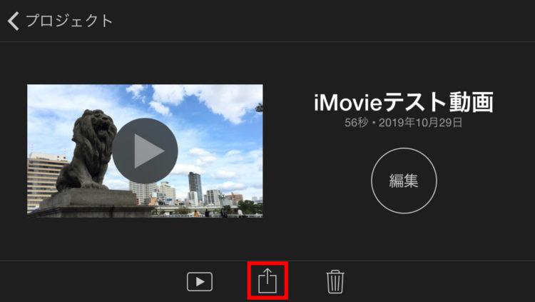 iMovie操作方法の画像_60