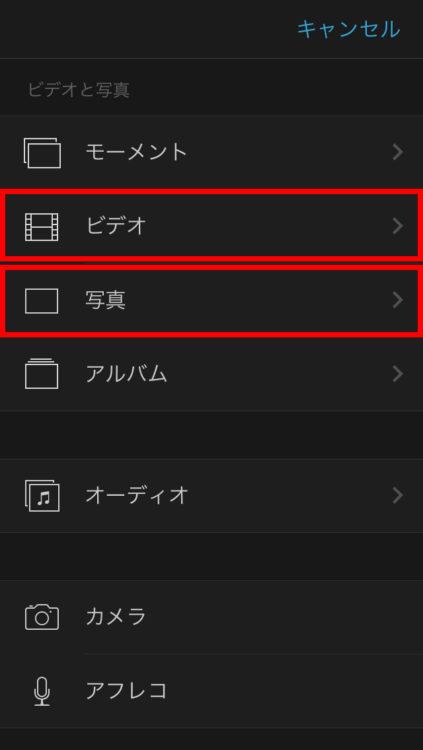 iMovie操作方法の画像_06