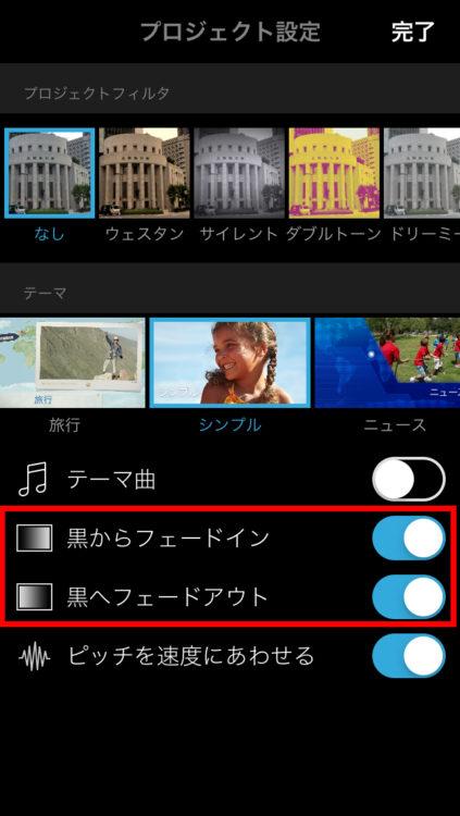 iMovie操作方法の画像_40