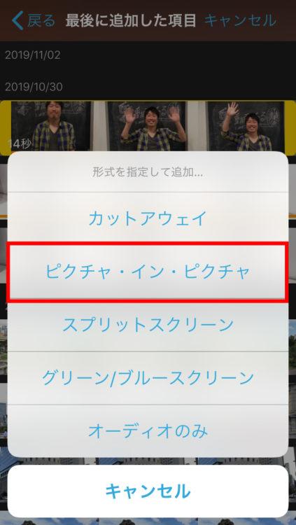 iMovie操作方法の画像_46
