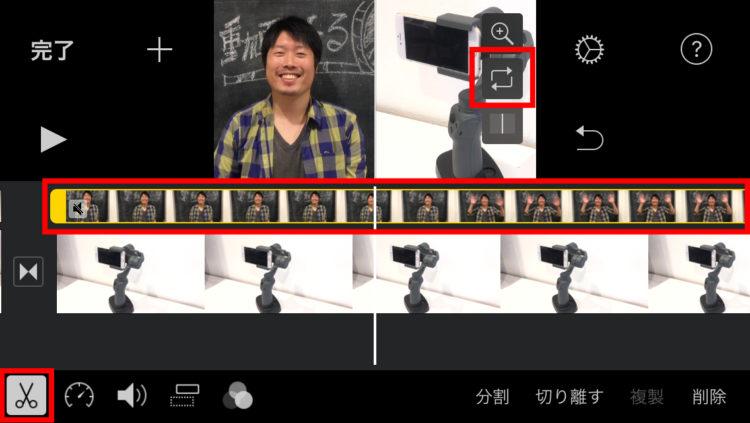 iMovie操作方法の画像_54
