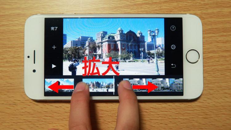 iMovie操作方法の画像_11