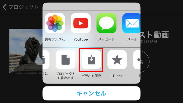iMovie操作方法の画像_61