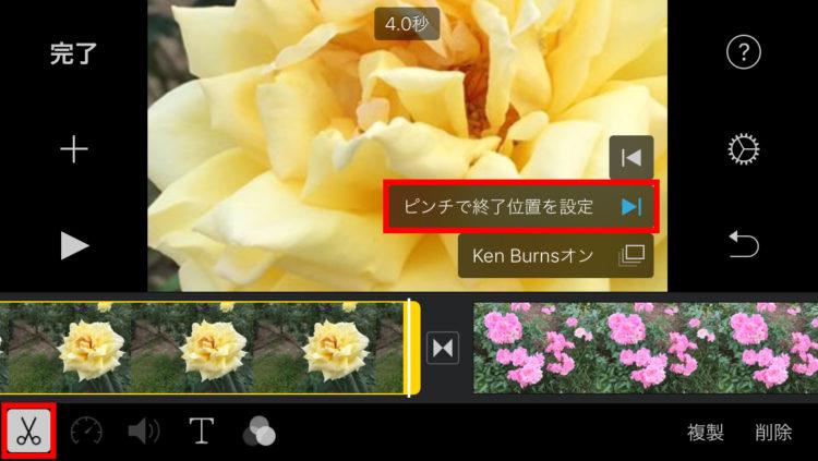 iMovie操作方法の画像_38
