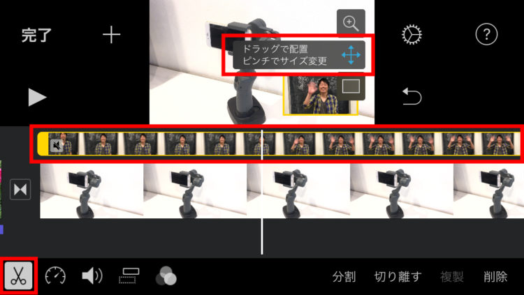 iMovie操作方法の画像_49