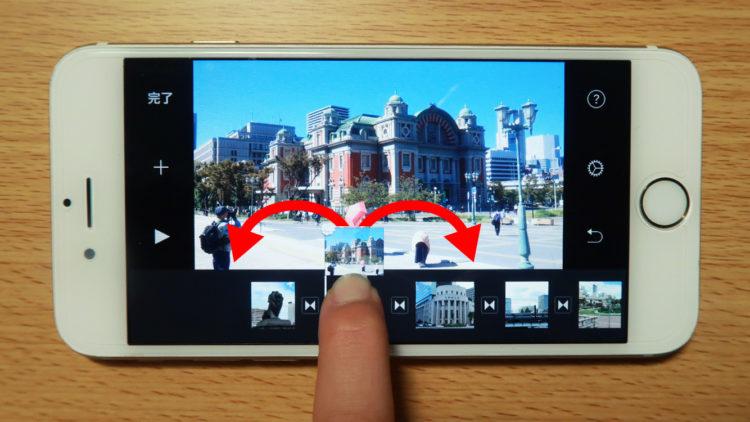 iMovie操作方法の画像_13