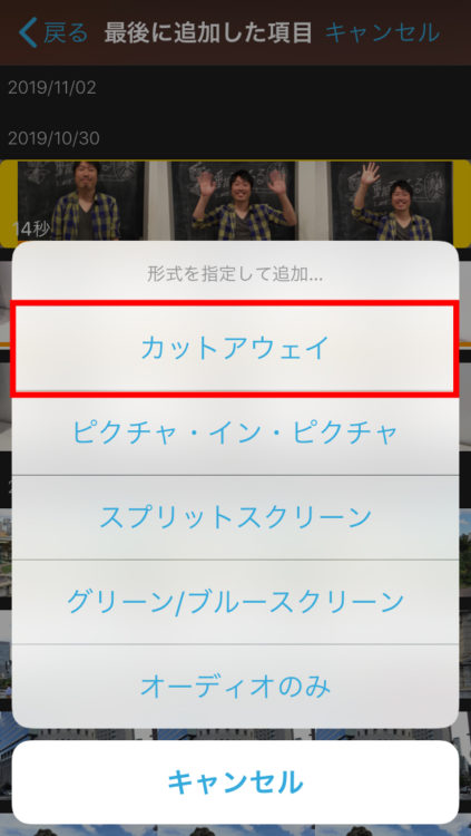 iMovie操作方法の画像_44