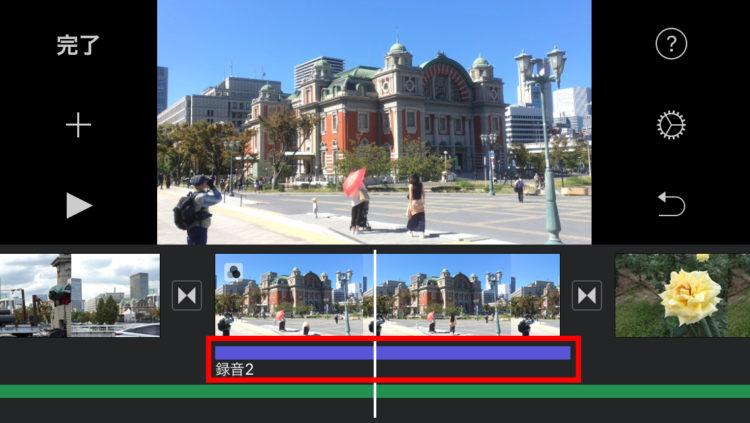 iMovie操作方法の画像_34
