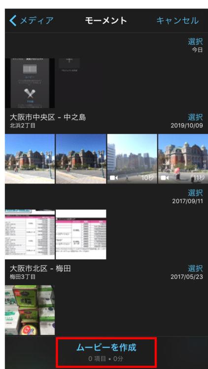 iMovie操作方法の画像_03