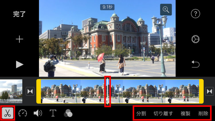iMovie操作方法の画像_19