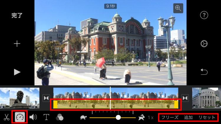 iMovie操作方法の画像_21