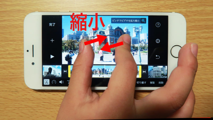 iMovie操作方法の画像_16